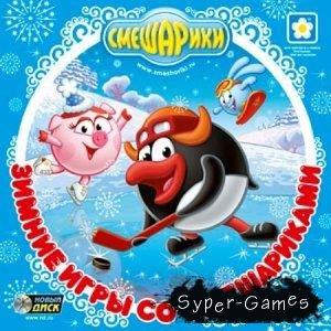 Зимние игры со Смешариками (2009)