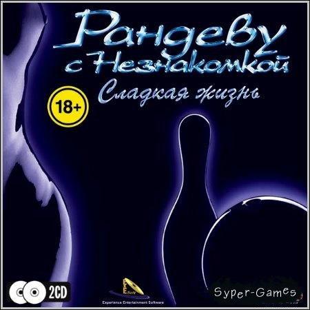 Рандеву с незнакомкой 5. Сладкая жизнь (PC/Rus/Repack/2009)
