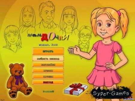 Папины Дочки Новая игра 2009 года