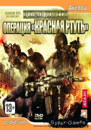 Приказано уничтожить: Операция «Красная ртуть» / Shadow Ops: Red Mercury (2007/RUS)