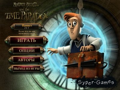 Mortimer Beckett and the Time Paradox (2008/RUS)