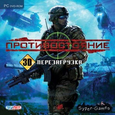 Противостояние. 3D. Перезагрузка (RUS/2010/Руссобит-М)