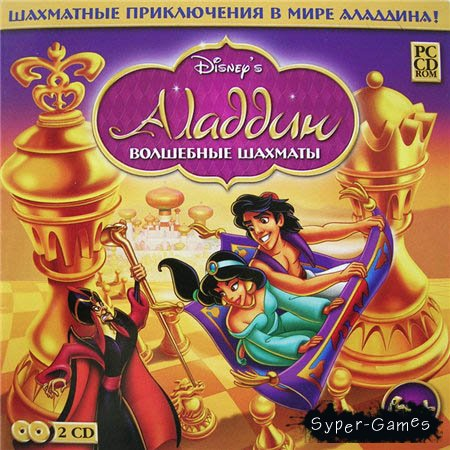Аладдин. Волшебные шахматы