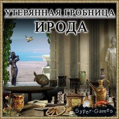 Утерянная гробница Ирода (2009) RUS