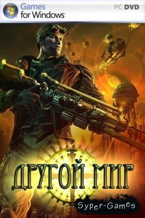 Другой Мир / Steam Slug (2009/RUS/RePack)