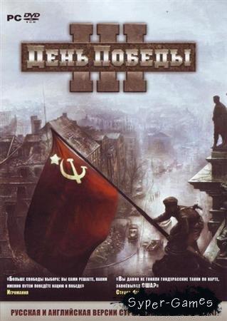 День победы III (2009/RUS/RePack)