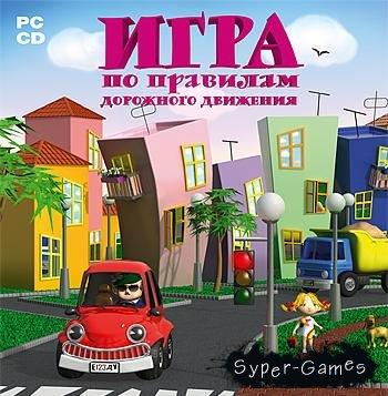 Игра по правилам дорожного движения (RU/2006/PC)