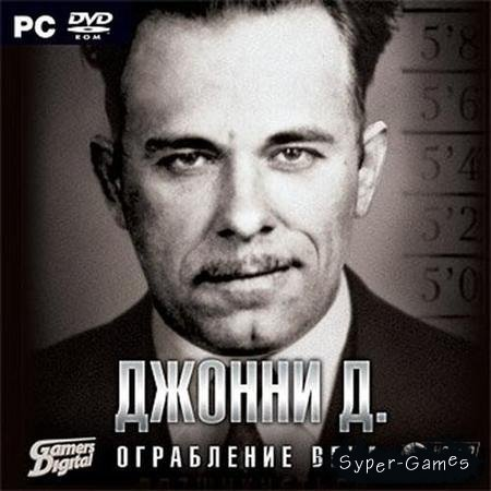 Джонни Д / Amazing Heists: Dillinger (2010/RUS/Новый Диск)