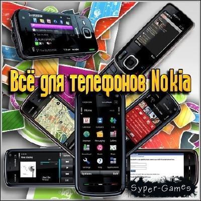 Все для телефонов Nokia