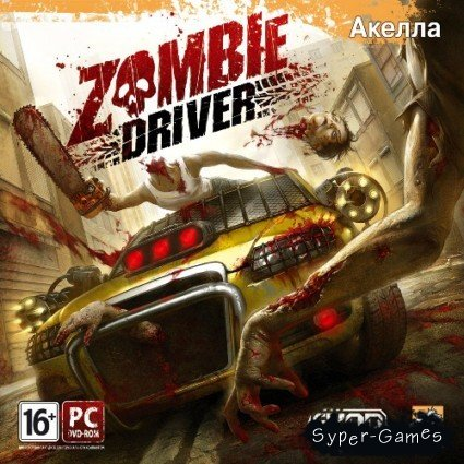 Zombie Driver (2010/RUS/Акелла)