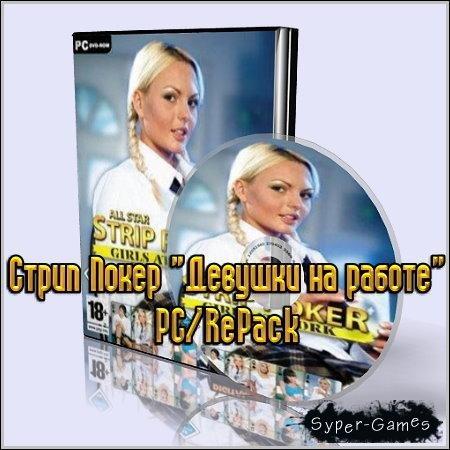 "Стрип Покер ""Девушки на работе"" (PC/RePack)"