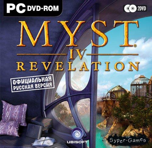 MYST IV. Revelation