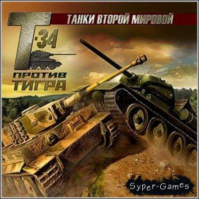 Танки Второй Мировой: Т-34 против Тигра (PC/Rus/RePack/2009)
