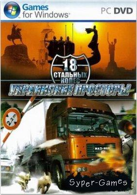 18 Стальных колес: Украинские просторы (2009/RUS/Repack)