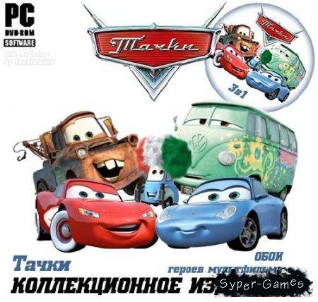 Тачки. Коллекционное издание (2009/RUS/RePack)