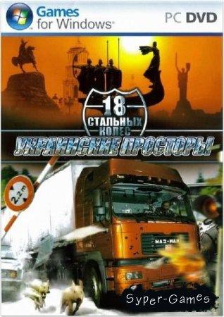 18 Стальных колес: Украинские просторы (2009/PC/Rus)