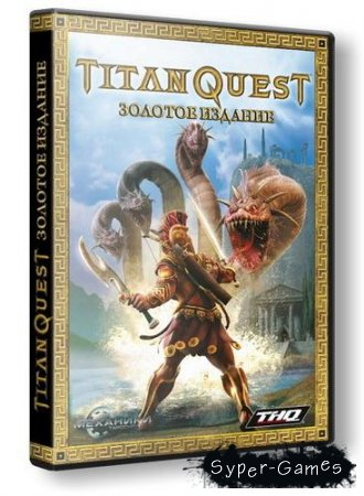 Titan Quest Gold Edition (2009/RUS/RePack/PC.)