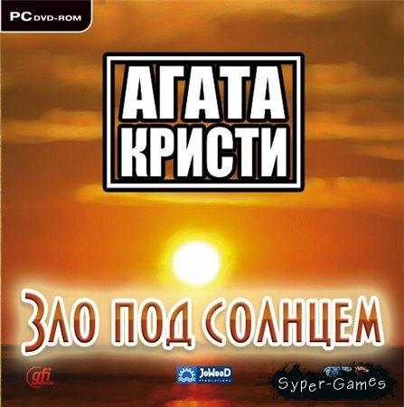 Агата Кристи: Зло под солнцем (2008/RUS) PC