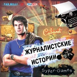 Журналистские истории / Journalistic Stories (2010/RUS/Руссобит-М)
