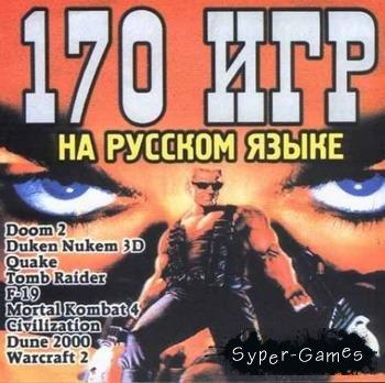 170 игр на русском языке (2000, сборник)