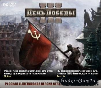 День Победы III / Hearts of Iron 3 (2009/RUS/ENG/Repack/PC)