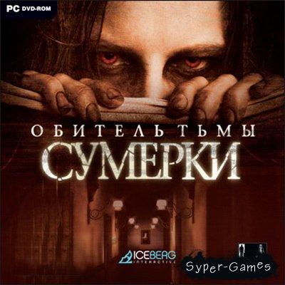 Обитель тьмы: Сумерки / Dark Fall: Lost Souls (2010/RUS/Repack)