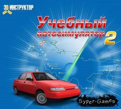 Учебный автосимулятор 2 (2010/RUS)