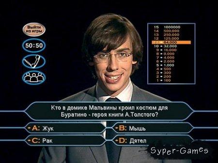 Миллионер 3.7 Full [2010/Rus]