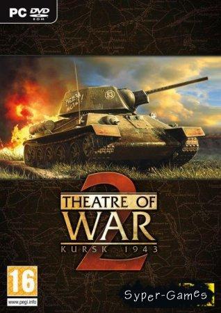 Искусство войны. Курская дуга / Theatre of War 2: Kursk 1943 (2010/1C/ENG)