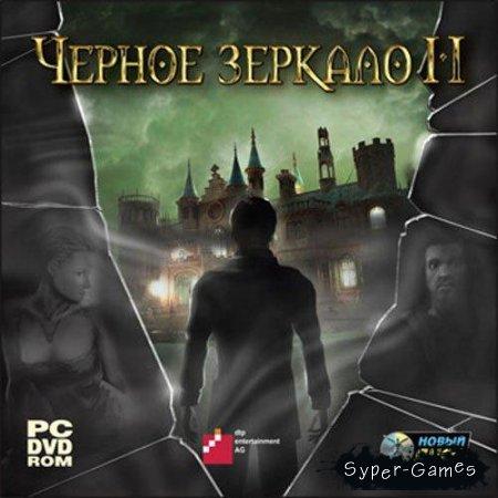 Черное зеркало 2 / The Black Mirror 2 (RUS/ND/2010)