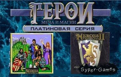 Герои Меча и Магии 1, 2 (RUS)