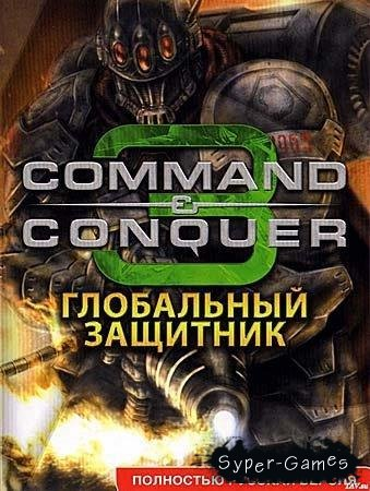 Command and Conquer 3: Global Defender / Глобальный Защитник  (PC/RUS/P)