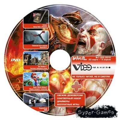 Игромания Lite №7 (март-апрель/2010/DVD)