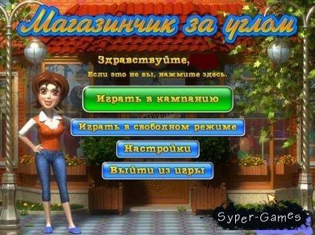 Магазинчик за углом (RUS/2009)