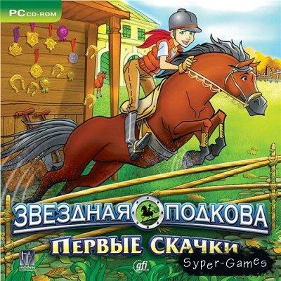 Звездная подкова. Первые скачки (2010/Руссобит-М/RUS)