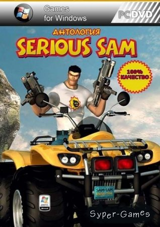 Крутой Сэм. Антология / Serious Sam. Antology (2010/RUS)
