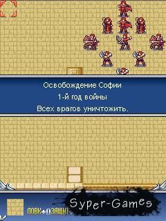 Fire Emblem / Эмблема огня  (4-5) RuS