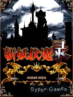 Castlevania 2: Chinese - Часть вторая  RuS