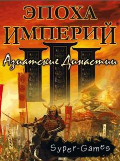 Age of Empires III: The Asian Dynasties Mobile / Эпоха Империй III: Азиатские династии RuS