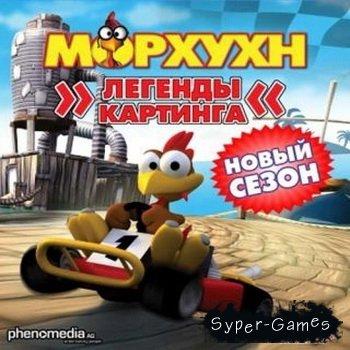 Морхухн: Легенды картинга. Новый сезон! (2007/RUS)