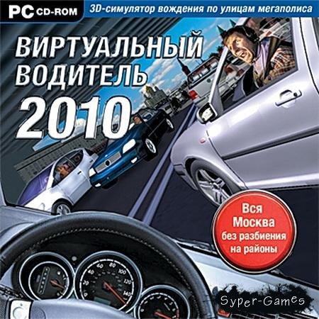 Виртуальный водитель (RU / 2010) PC