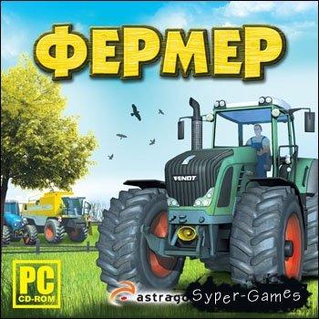 Фермер (2010/RUS/Repack/ND)
