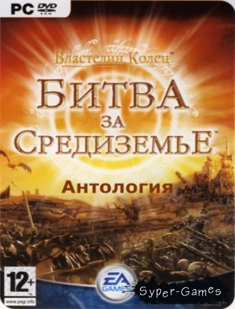 The Lord of the Rings:The Battle for Middle-earth/Антология Властелин:Колец Битва за Средиземье (2010/RePack/RUS)