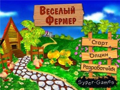 Веселый фермер(2010/RUS)