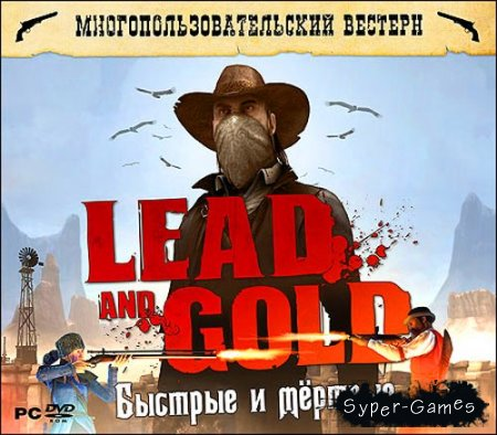 Lead and Gold. Быстрые и мёртвые (2010/RUS/Repack)