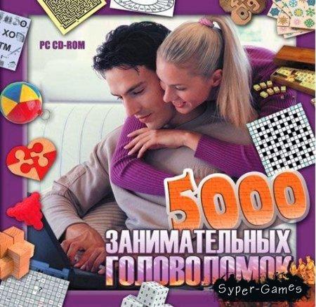5000 занимательных головоломок (2009/RUS)