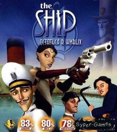 The Ship: остаться в живых / The Ship (2006/RUS)