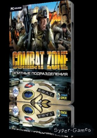Combat Zone Элитные Подразделения / Combat Zone Special Forces (2010/RUS)