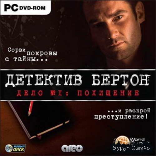 Детектив Бертон. Дело № 1: Похищение (2010/RUS)
