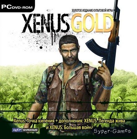 Xenus Gold. Точка кипения. Легенда жива. Большая война